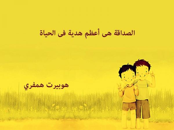 بالصور كلام عن الصديق الحقيقي , حكم عن الصداقه الوفيه 3087 11