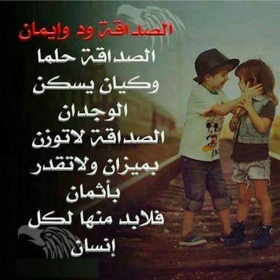 بالصور كلام عن الصديق الحقيقي , حكم عن الصداقه الوفيه 3087 5
