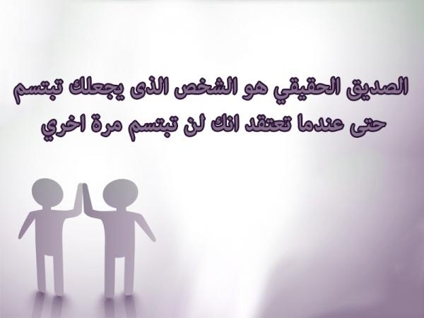 بالصور كلام عن الصديق الحقيقي , حكم عن الصداقه الوفيه 3087 6