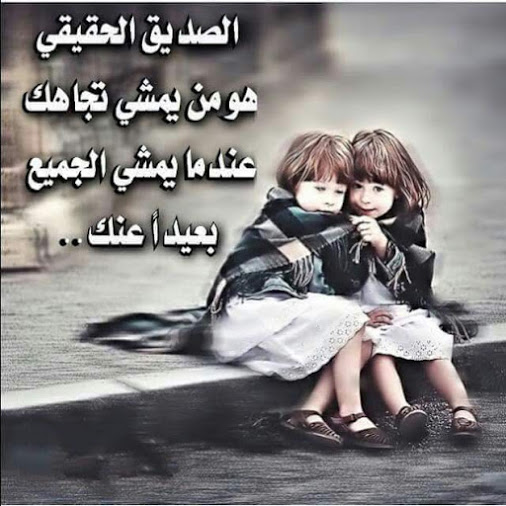 بالصور كلام عن الصديق الحقيقي , حكم عن الصداقه الوفيه 3087 8