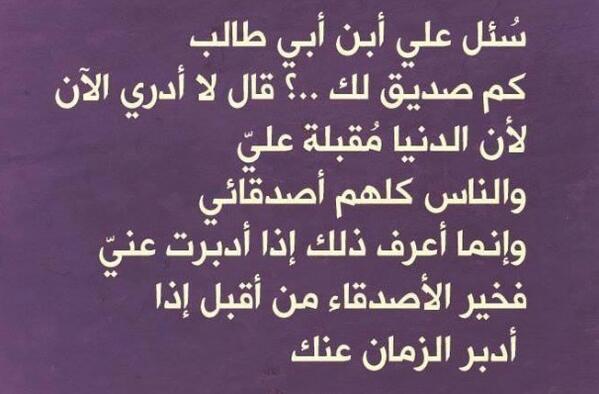 بالصور كلام عن الصديق الحقيقي , حكم عن الصداقه الوفيه 3087 9