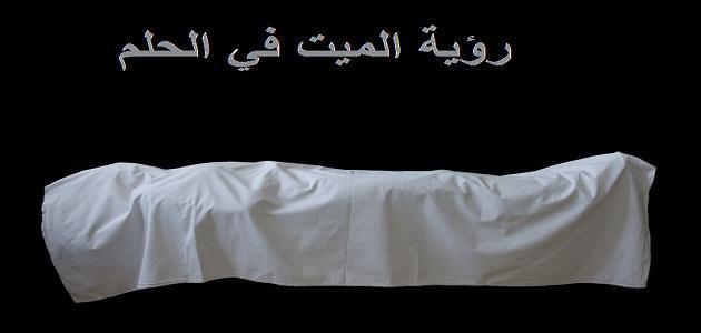 صوره رؤية الموت في المنام , تفسير الاحلام الخاصه بالوفاه