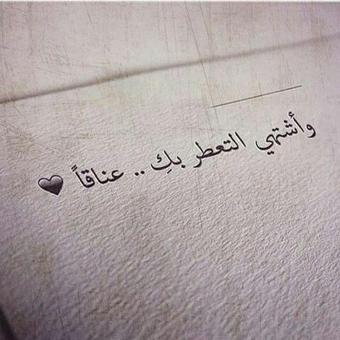 بالصور كلام عسل للحبيبة , اجمل العبارات الرومانسيه والغراميه 3101 3