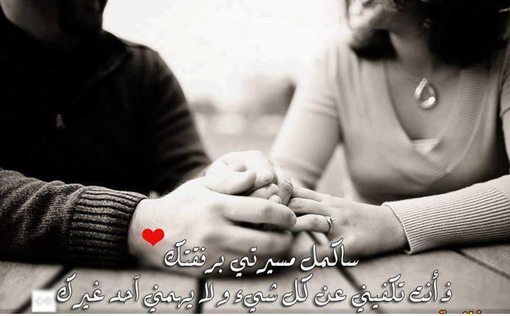 بالصور كلام عسل للحبيبة , اجمل العبارات الرومانسيه والغراميه 3101 5