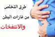 بالصور التخلص من غازات البطن , تعرف على علاج الانتفاخات 3112 3.jpg 110x75