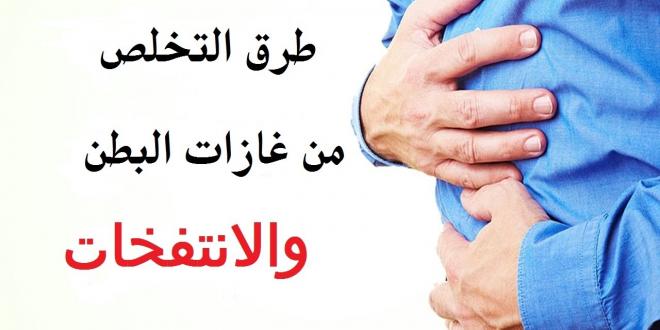 صورة التخلص من غازات البطن , تعرف على علاج الانتفاخات