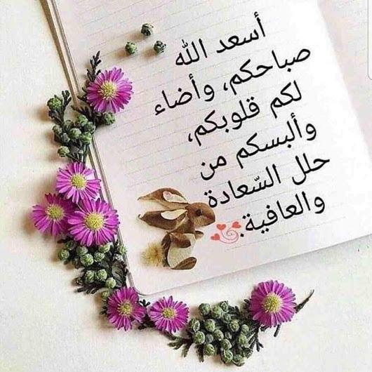 بالصور ادعية الصباح قصيرة , صور صباحيات دينيه 3137 3