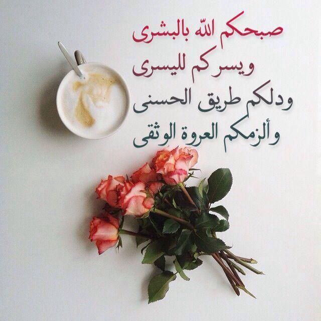 بالصور ادعية الصباح قصيرة , صور صباحيات دينيه 3137 4