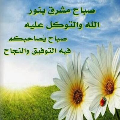 بالصور ادعية الصباح قصيرة , صور صباحيات دينيه 3137 9