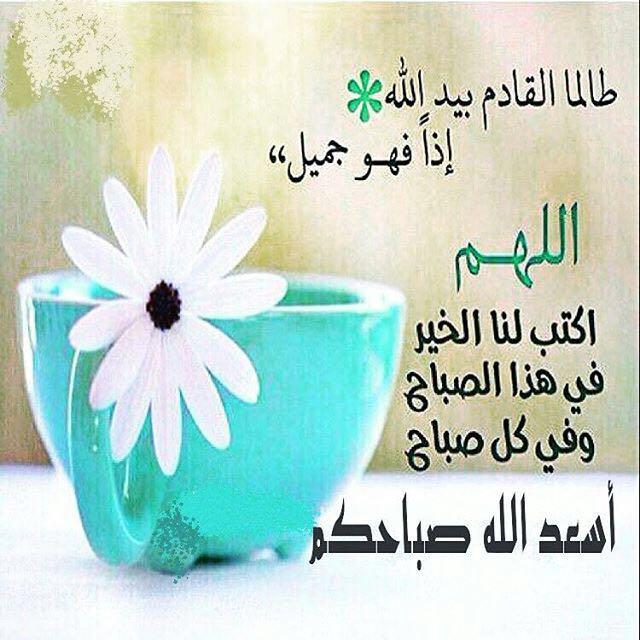 صور ادعية الصباح قصيرة , صور صباحيات دينيه