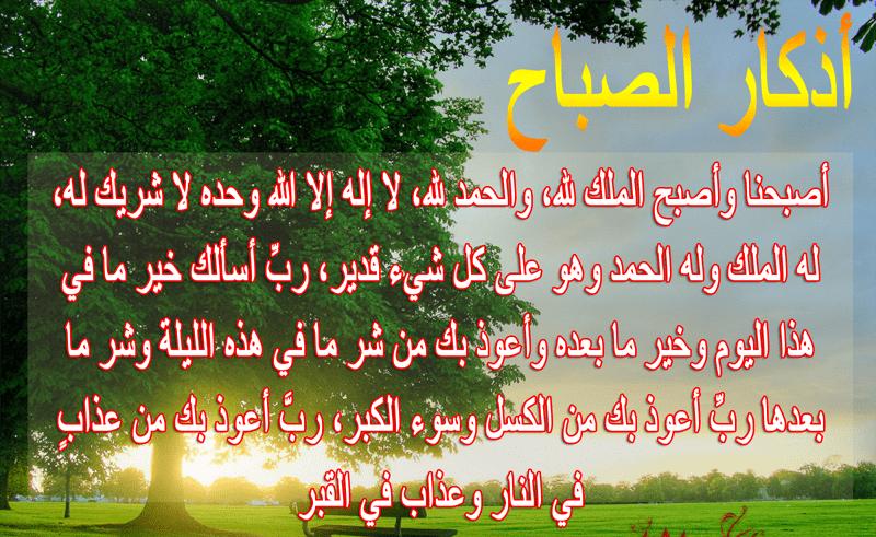 بالصور ادعية الصباح قصيرة , صور صباحيات دينيه 3137