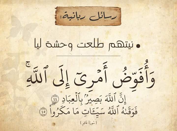 بالصور عبارات دينية جميلة , رسايل فرحه اسلاميه 3149 3