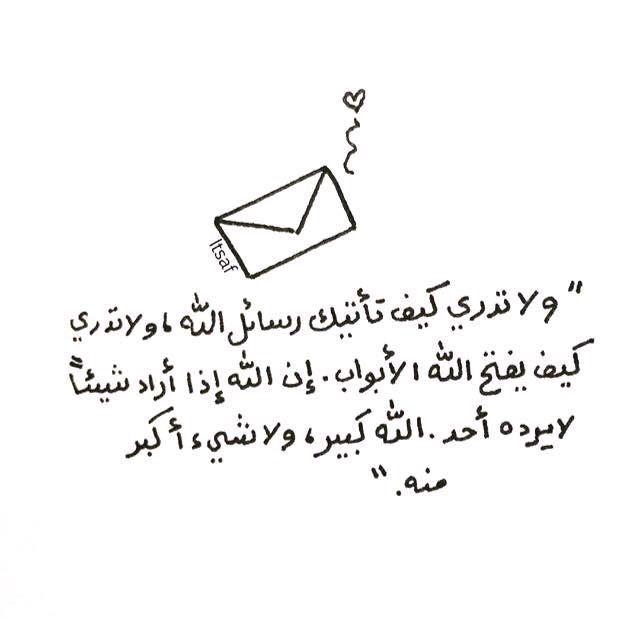 بالصور عبارات دينية جميلة , رسايل فرحه اسلاميه 3149 4
