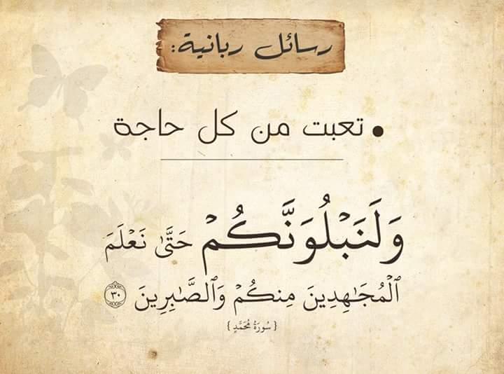 بالصور عبارات دينية جميلة , رسايل فرحه اسلاميه 3149 6