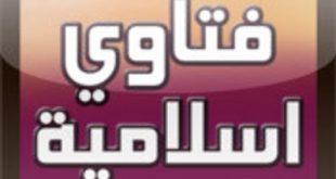 صوره فتاوى اسلامية , اقوى احكام دينيه