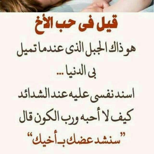 Image result for اقوال عن الاخ, اجمل كلمات قيلت عن الاخ