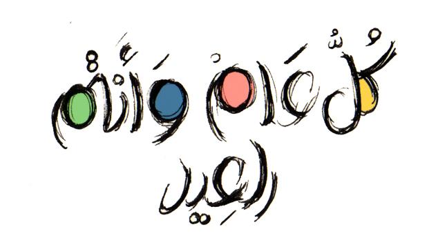 بالصور صور عن عيد الضحى , رمزيات تهنئه بالعيد الكبير 3174 7