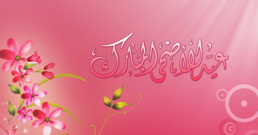 بالصور صور عن عيد الضحى , رمزيات تهنئه بالعيد الكبير 3174 9