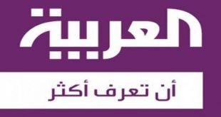 صور تردد قناة العربية , اريد تنزيل قناه العربيه على الريسيفر
