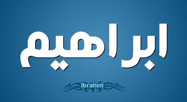 صور معنى اسم ابراهيم , اجمل تفسير للاسم ابراهيم