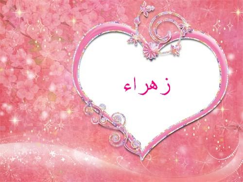صورة صور اسم زهراء , اشكال جميله جدا لاسم زهراء