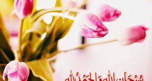صور رسائل دينية , اجمل بوستات ومسجات اسلاميه