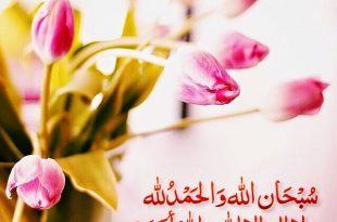 صوره رسائل دينية , اجمل بوستات ومسجات اسلاميه