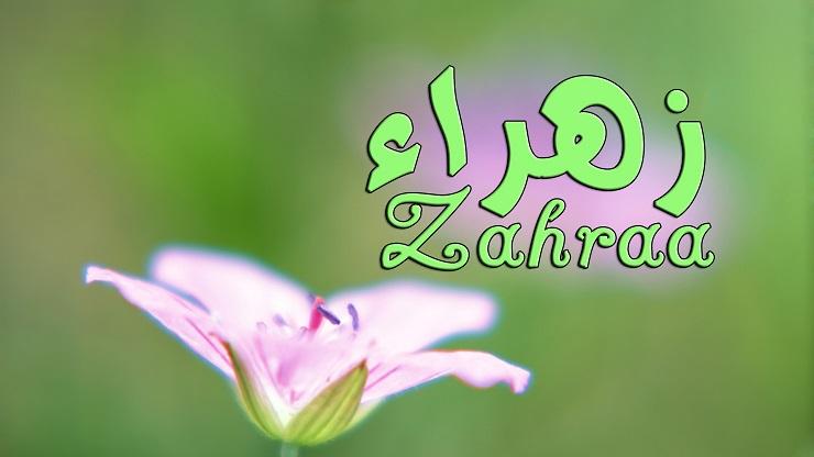 صوره اسم زهراء , معني اسم زهراء