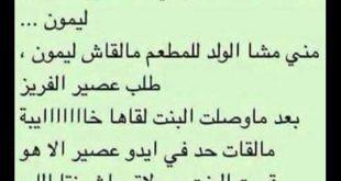 صوره نكت مغربية مضحكة , اجمل النكت المغربية المضحكة
