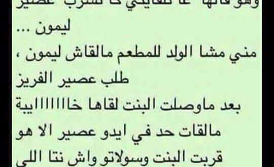 صور نكت مغربية مضحكة , اجمل النكت المغربية المضحكة