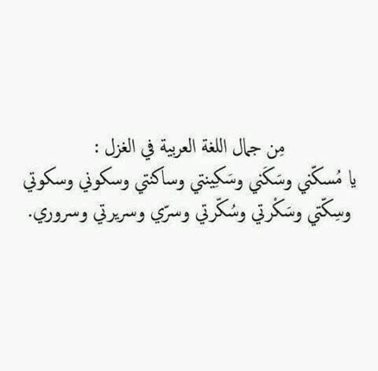 Image result for شعر فصيح
