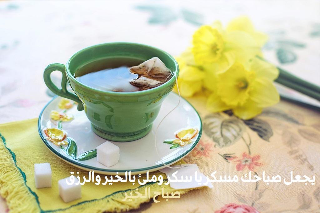بالصور رسالة حب صباحية , اجمل رسائل الحب الصباحية 3393 10