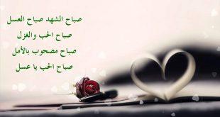 صوره رسالة حب صباحية , اجمل رسائل الحب الصباحية
