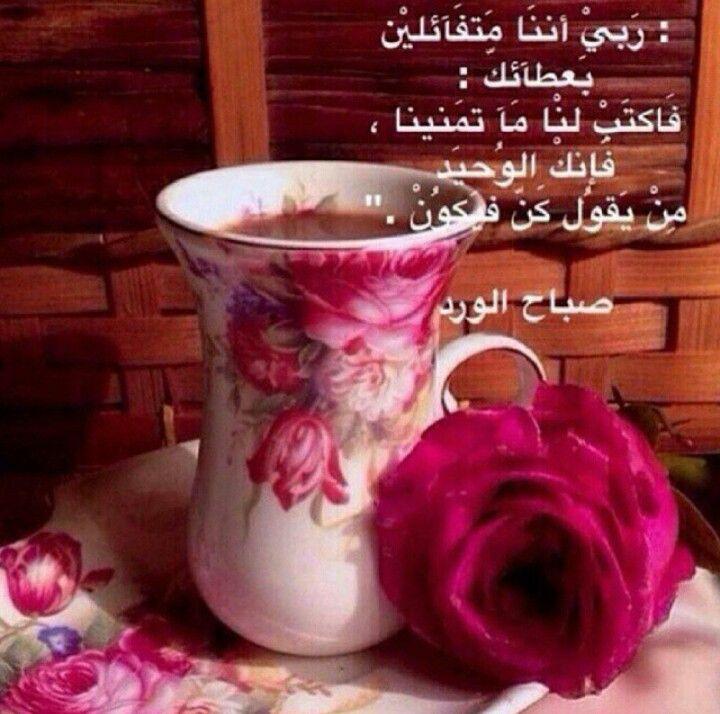 بالصور رسالة حب صباحية , اجمل رسائل الحب الصباحية 3393 7