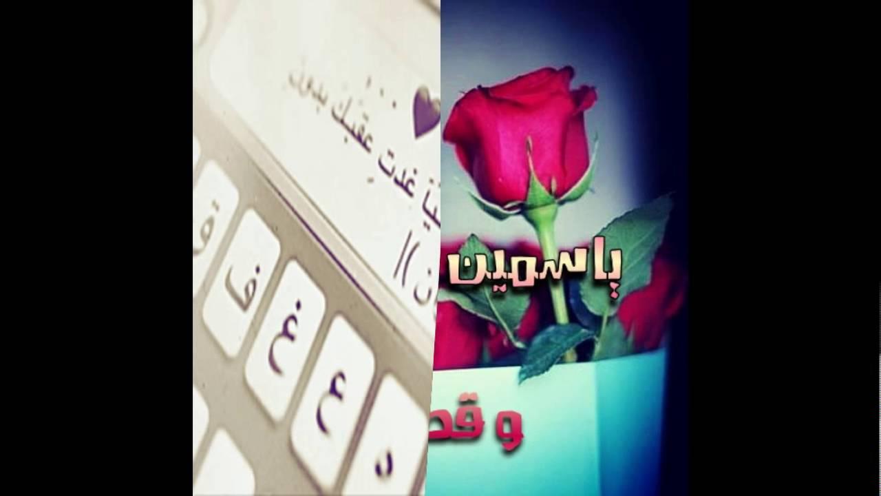 بالصور صور اسم ياسمين , اجمل صور لاسم ياسمين 3548 1