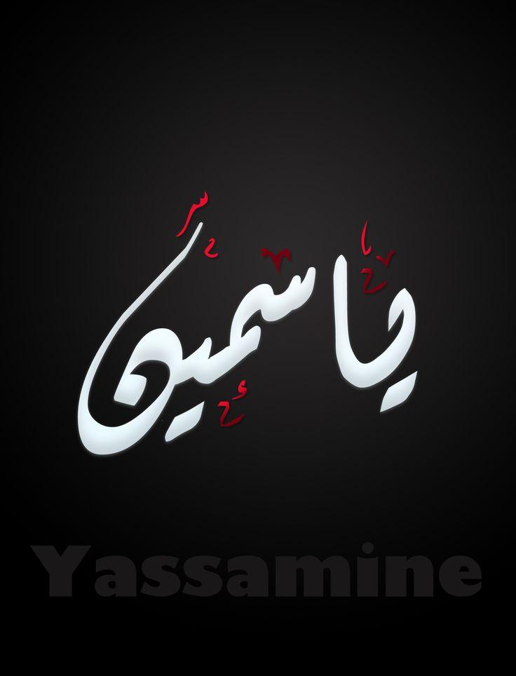 بالصور صور اسم ياسمين , اجمل صور لاسم ياسمين 3548 2
