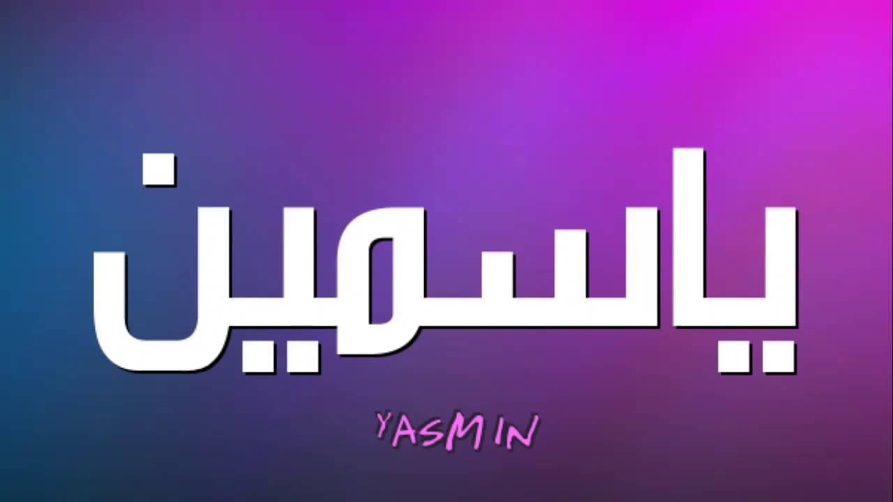 بالصور صور اسم ياسمين , اجمل صور لاسم ياسمين 3548 3
