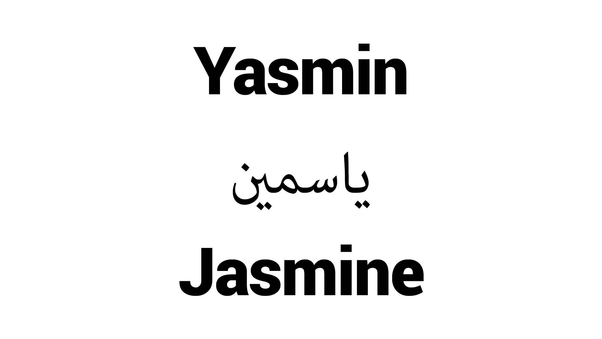 بالصور صور اسم ياسمين , اجمل صور لاسم ياسمين 3548 9