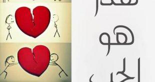 صوره ما معنى الحب , العشق والطمانية معني من معاني الحب