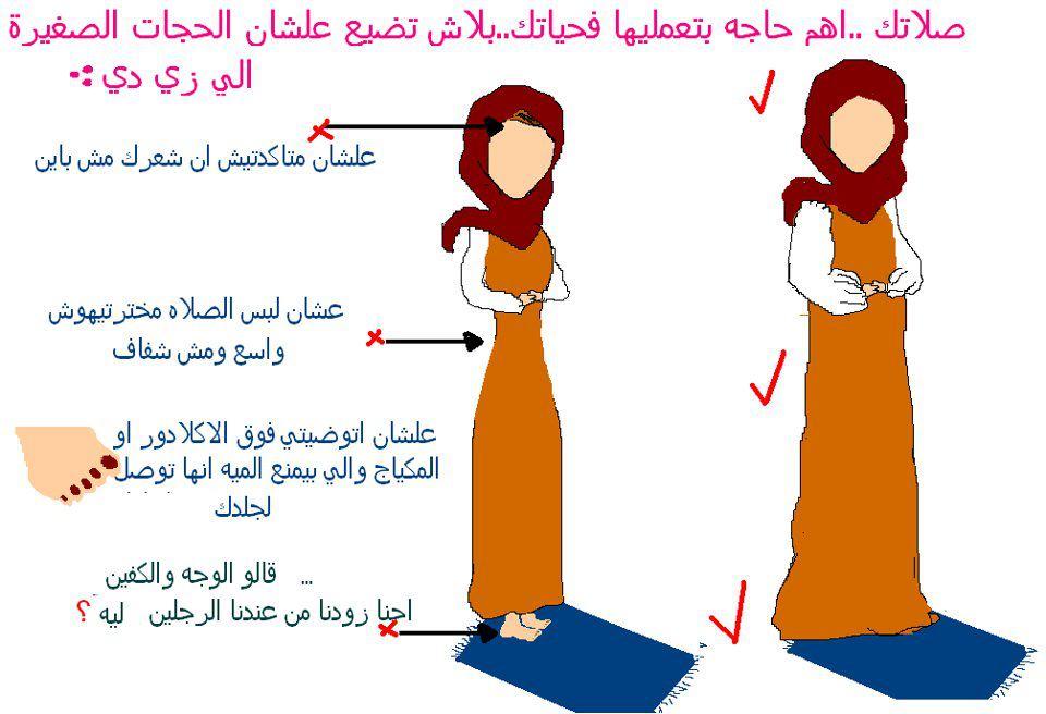 بالصور الطريقة الصحيحة للصلاة , تعليم الصلاة بالطريقة الصحيحة 3680 2