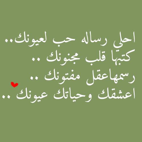 بالصور اجمل رسائل الحب , افضل رسائل الحب علي الاطلاق 3693 9