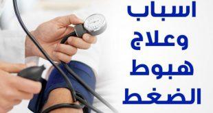 صوره اسباب انخفاض ضغط الدم , تعرف علي اسباب انخفاض ضغط الدم