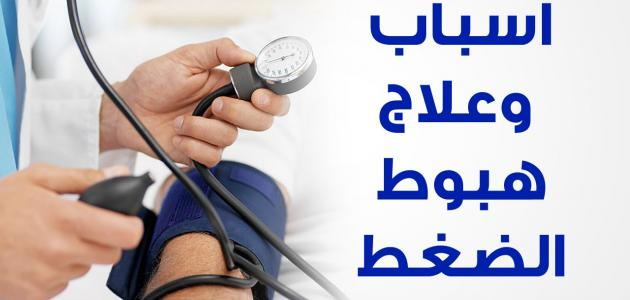 صورة اسباب انخفاض ضغط الدم , تعرف علي اسباب انخفاض ضغط الدم 3700