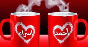 صوره اكتب اسمك واسم حبيبك على الصورة , صور جميله لاسماء المحبين
