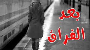 بالصور صور عن الهجران , صورحزينة جدا عن الهجر 4738 11