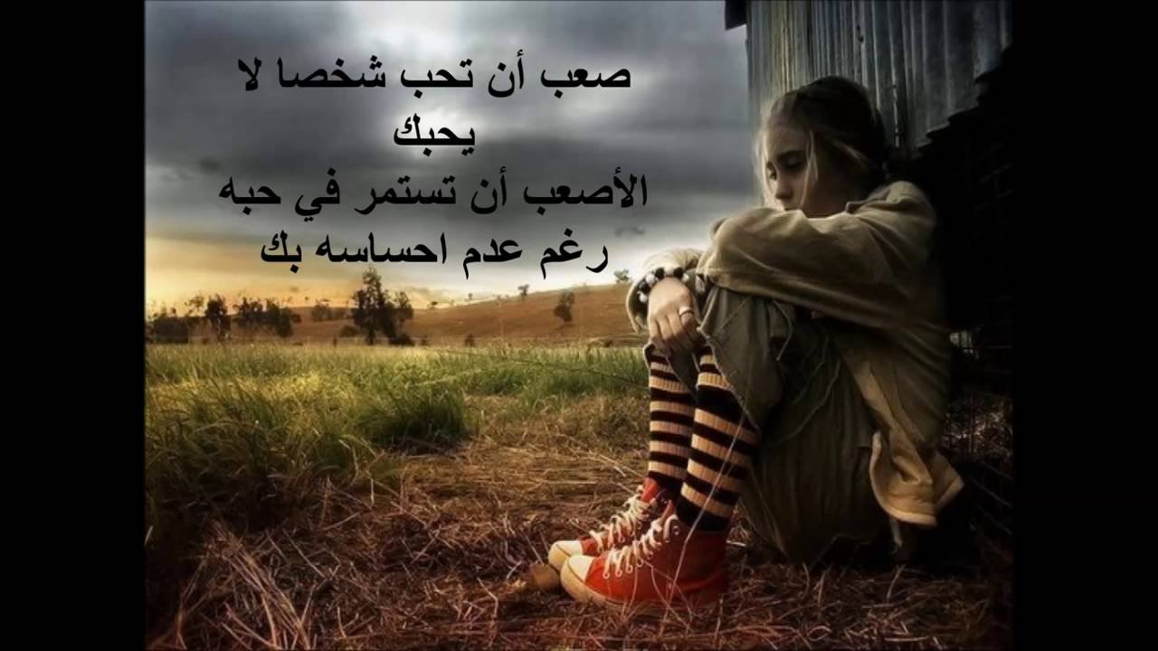 صور كلام مؤثر عن الفراق , كلمات حزينة عن لوعة الفراق