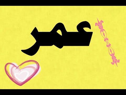 بالصور صور اسم عمر , اسم عمر مكتوب بشكل جميل 4757 4