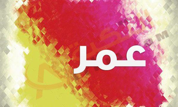 بالصور صور اسم عمر , اسم عمر مكتوب بشكل جميل 4757 9