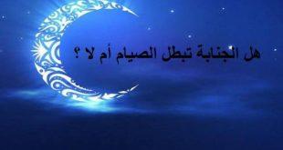 صوره الصوم على جنابة , حكم الشرع فى الصوم على جنابة