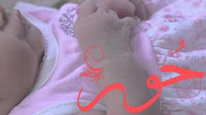 بالصور معنى اسم حور , اجمل الصور لاسم حور 4776 1